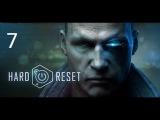Прохождение Hard Reset - Глава 7