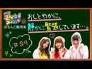 KYORAKU — SKE48 公式 ゼブラエンジェルの ぱちんこ勉強会 6/8.