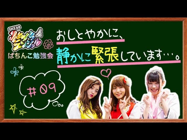 KYORAKU — SKE48 公式 ゼブラエンジェルの ぱちんこ勉強会 6/8. » Freewka.com - Смотреть онлайн в хорощем качестве