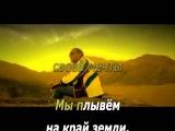 Михайлов Стас - Берега мечты караоке