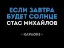 Стас Михайлов - Если завтра будет солнце Караоке