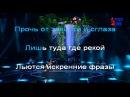 Стас Михайлов Под прицелом Караоке