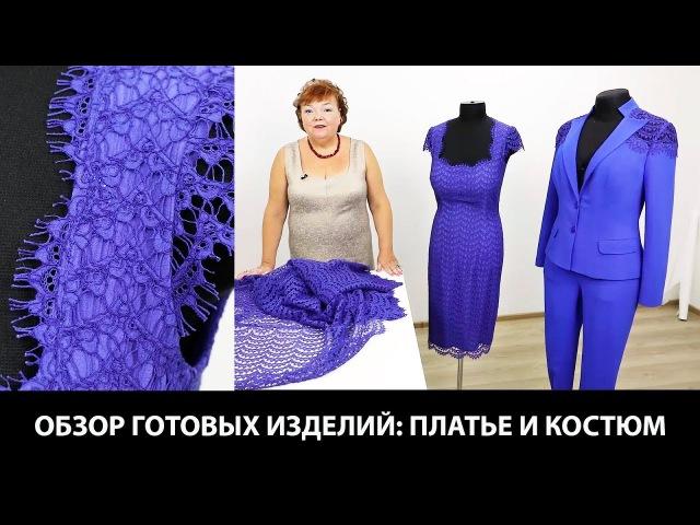 Женский костюм с кружевной отделкой и кружевное платье Комплект одежды из брюк жакета и платья