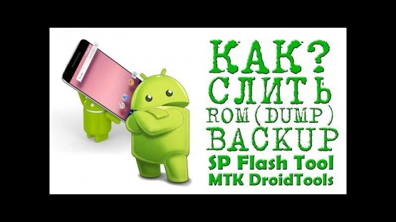 КАК СЛИТЬ ROM через SP Flash Tool и MTK Droid Tools ( DUMP ) BACKUP ( ДАМП ) Бэкап