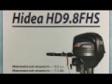 Hidea HD 9.8 FHS - Обзор лодочного мотора Хидея (Хайди) мощностью 9.8 л.с.