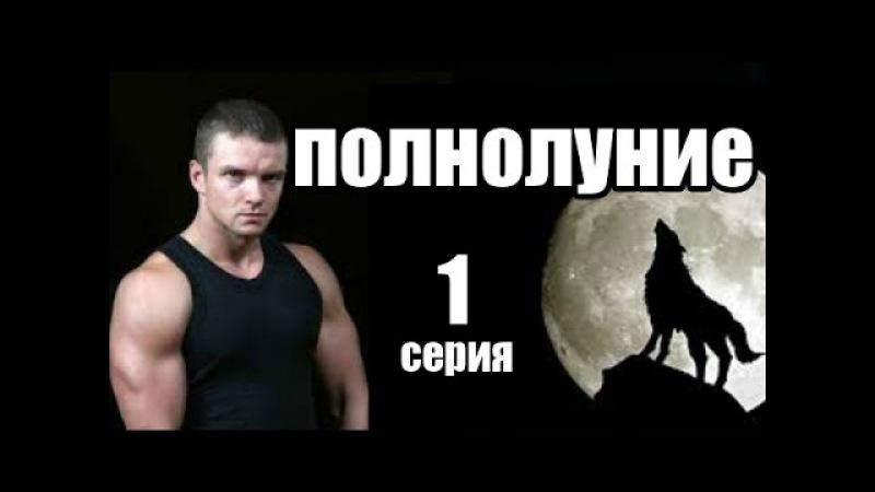 Полнолуние 1 серия из 4 ( детектив, мистика, криминальный сериал)