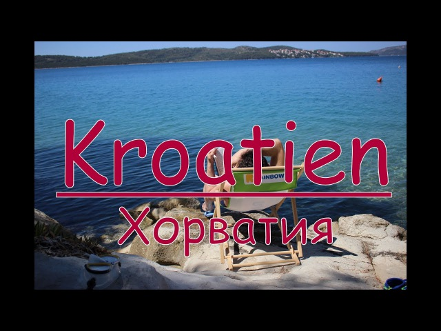 Kroatien Хорватия моими глазами