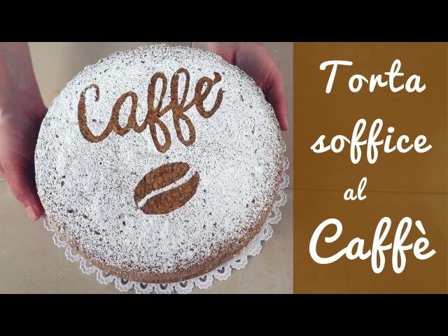 TORTA SOFFICE AL CAFFE Ricetta Facile - Coffee Sponge Cake Easy Recipe