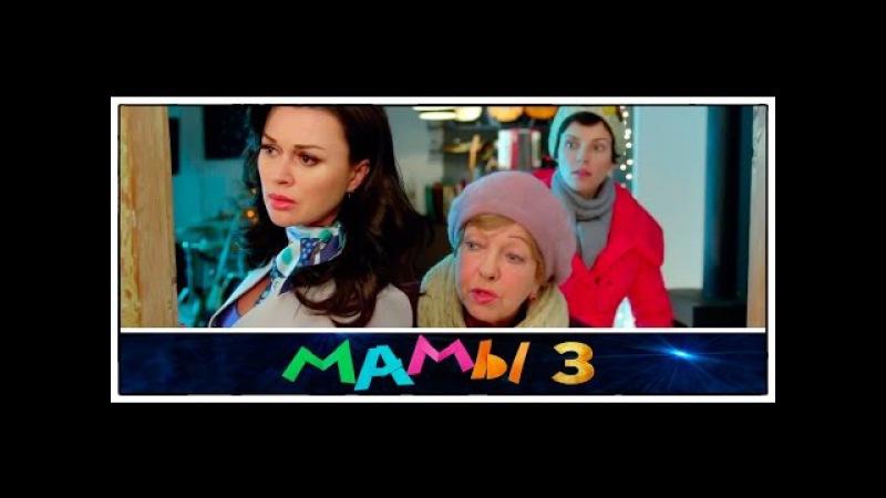 Фильм «Мамы 3» 2014 / Последняя серия / Новый трейлер / Новогодняя комедия