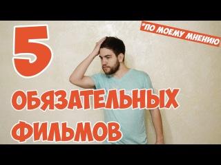 5 ФИЛЬМОВ, которые ОБЯЗАТЕЛЬНЫ к ПРОСМОТРУ