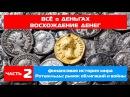 Все о деньгах Восхождение денег финансовая история мира ч 2 Ротшильды рынок облигаций и войны