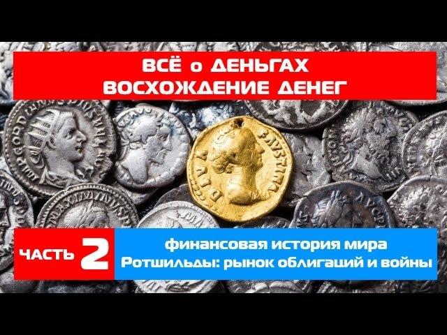 Все о деньгах / Восхождение денег (финансовая история мира ч.2) - Ротшильды: рынок облигаций и войны