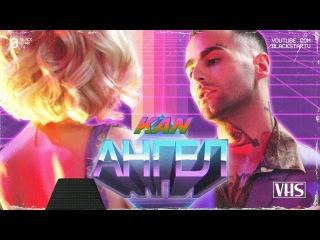 KAN - Ангел (премьера клипа, 2017)