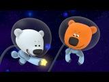Ми-ми-мишки. Путешествие к звездам. Мультик для детей про мишек по имени Кеша и Белая Тучка.
