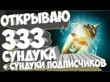 ОТКРЫВАЮ 333 СУНДУКА Дота 2 - РОЗЫГРЫШ ВЕЩЕЙ Dota 2 (Каждые 2 Минуту Победитель)
