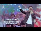 Shohruhxon - Songi qongiroq | Шохруххон - Сунги кунгирок (concert version 2016)