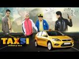 Taxi-5 uchun g'oya (treyler)  Такси-5 учун гоя (трейлер)