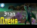 Прохождение игры Spore 4 - Этап Племя!