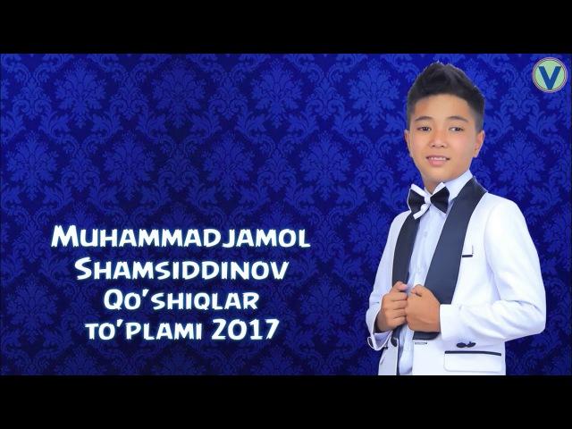 Muhammadjamol Shamsiddinov - Qo'shiqlar to'plami 2017
