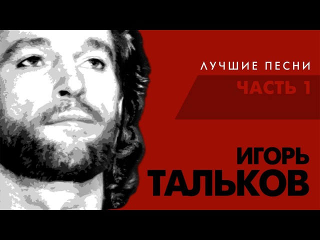 Игорь Тальков Лучшие Песни Часть 1
