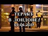 ТЕРАКТ В ЛОНДОНЕ!!! АТАКИ НА МОСТУ И РЫНКЕ! 03.06.2017 THE TERRORIST ATTACK IN LONDON!