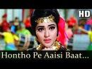 Hothon Pe Aise Baat Main Dev Anand, Vyjayanthimala, Tanuja Jewel Thief 1952 Songs