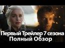 MovieMaker - Игра Престолов 7 Сезон Обзор трейлера 1