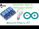 Arduino Проекты 7 Управление лампочкой с помощь реле и датчика движения