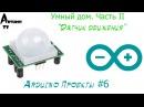 Arduino Проекты 6 Датчик движения. Управление светом