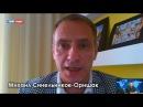 Михаил Синельников-Оришак: В США демократическая партия исторически поддержива...