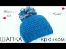 Шапка вязаная. Женская шапка с помпоном. Вязание крючком. Hat Crochet. Womens hat with a pompon.