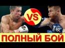 Полный Бой - Геннадий Головкин vs Сауль Альварес GGG vs Canelo 17.09.2017