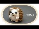 Вязаный ёжик, часть 1. Crochet hedgehog, part 1.
