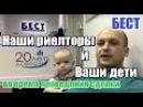 Бест Недвижимость Сочи / Полное сопровождение сделки ! Недвижимость и Новострой...