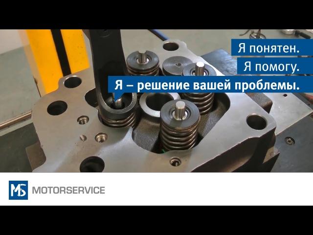 Ремонт головок блоков цилиндров для грузовых автомобилей - Motorservice Group