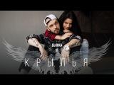 ST feat Бьянка - Крылья