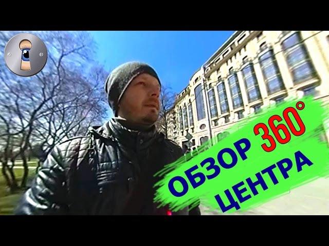 Центр Новосибирска в 360 градусов, на камеру RICOH THETA S. Панарамное видео. Прогулка, в...