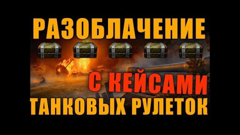 КАК ВАС КИДАЮТ В WoT! ПРОВЕРКА - РАЗОБЛАЧЕНИЕ ТАНКОВЫХ РУЛЕТОК С КЕЙСАМИ [ World of Tanks ]