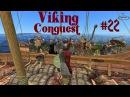 Mount and Blade Warband - Viking Conguest =НАБЕГИ и НАЛЕТЫ= 22