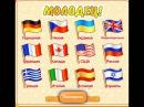 Учим флаги стран