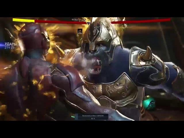 Injustice 2 Flash vs Monkey XBOX ONE S