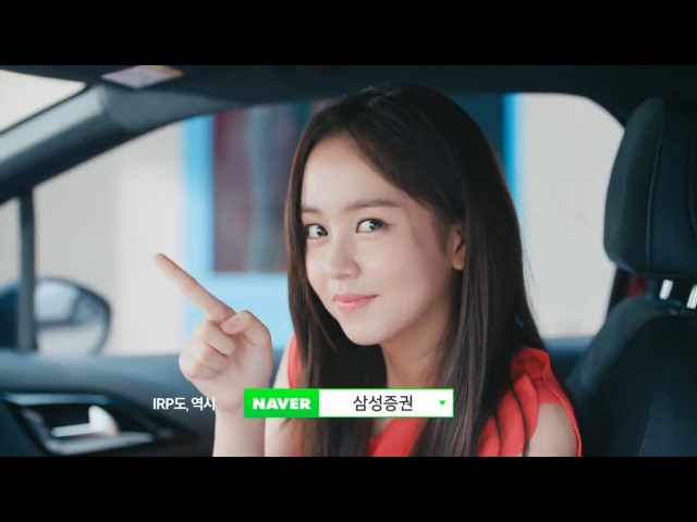 김소현(Kim So-hyun) 삼성증권(Samsung Securities) CF 2