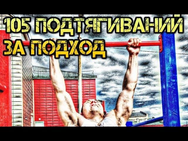 ОН подтягивается 105 РАЗ! Мировой рекорд? Интервью с Андреем Исыповым