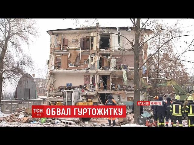 Рятувальники повідомили про завершення пошуково-рятувальної операції у Черніг ...