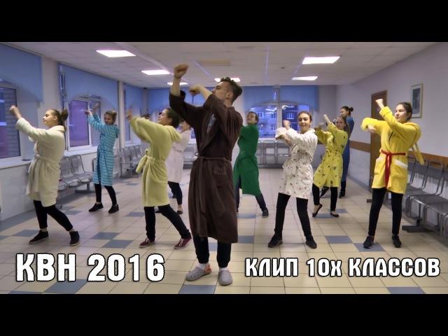 Клип команды 10-х классов Бунтари к КВН 2016
