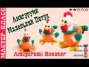 Маленький Петух Крючком (амигуруми). Мастер класс. | Amigurumi rooster. Урок 28. Часть 3