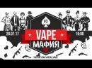 Vape Mafia. Выпуск №3. Гость - Адель и Рига Янг (Непокурю)