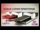 Новейшая линейка футболочных принтеров Polyprint TexJet