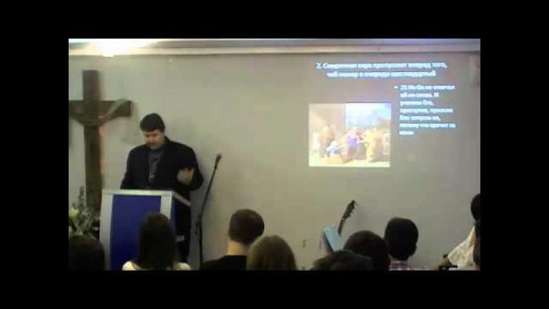 2012.09.16 Пр. №2: Павел Бегичев - Великая вера