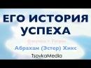 ЕГО ИСТОРИЯ УСПЕХА ~ Абрахам (Эстер) Хикс | Озвучка Титры | TsovkaMedia